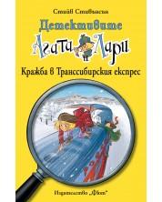 Детективите Агата и Лари 20: Кражба в Транссибирския експрес