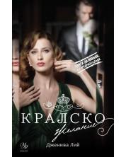 Кралска страст 2: Кралско желание (Книги за любов. Без предразсъдъци) -1