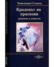 Крадецът на праскови. Разкази и повести (Нова българска библиотека) -1