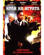 Край на играта (DVD)