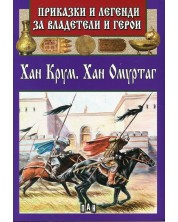 Приказки и легенди за владетели и герои: Хан Крум, Хан Омуртаг