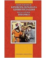 Криворазбраната цивилизация / Иванко