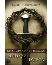 Кръстоносните походи: реликви и чудеса (твърди корици)
