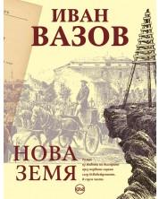Нова земя (Иван Вазов) -1