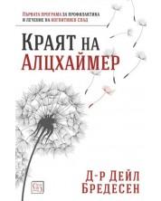 Краят на Алцхаймер