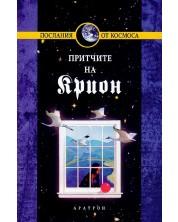 Крион, книга 4: Притчите на Крион