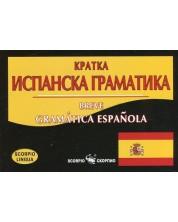 kratka-ispanska-gramatika
