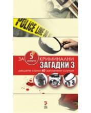 Криминални загадки 3