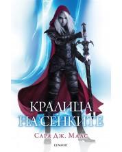 Кралица на сенките (Стъкленият трон 4)