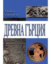 kratka-istoriya-na-drevna-gartsiya
