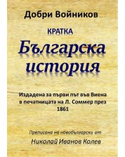 Кратка българска история (Издадена за първи път въвВиена в печатницата на Л. Соммер през 1861), първо издание