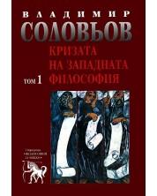 Избрани съчинения в 5 тома - том 1: Кризата на западната философия