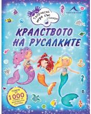 Кралството на русалките: Малки ръце - творческа игра със стикери