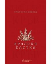 kralska-kletka-alena-kralitsa-3