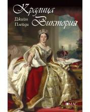 Кралица Виктория (Известните жени в историята) -1