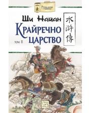 Крайречно царство - том 2 (твърди корици)