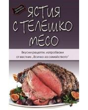 kulinarna-entsiklopediya-yastiya-s-teleshko-meso