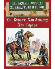 Приказки и легенди за владетели и герои: Хан Кубрат, Хан Аспарух, Хан Тервел