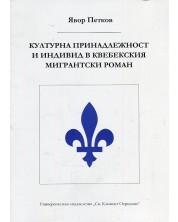 kulturna-prinadlezhnost-i-individ-v-kvebekskija-migrantski-roman