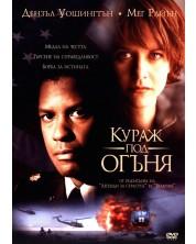 Кураж под огъня (DVD)