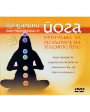 Кундалини йога - Програма за регулиране на телесното тегло DVD