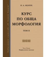 Курс по обща морфология - том 2. Част втора: Морфологични значения