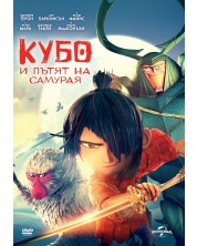 Кубо и пътят на самурая (DVD)