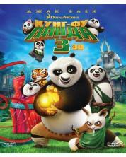Кунг-Фу Панда 3 3D (Blu-Ray)