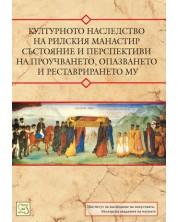 Културното наследство на Рилския манастир – състояние и перспективи на проучването, опазването и реставрирането му