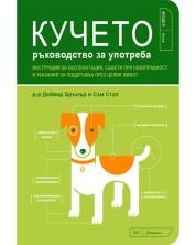 Кучето: Ръководство за употреба -1