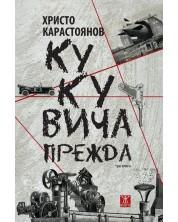 Кукувича прежда (Христо Карастоянов) -1