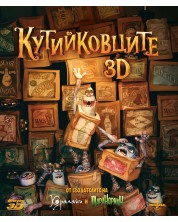 Кутийковците 3D (Blu-Ray) -1