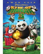 Кунг-Фу Панда 3 (DVD) -1