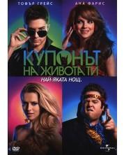 Купонът на живота ти (DVD)