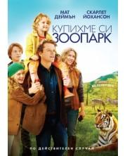 Купихме си зоопарк (DVD) -1