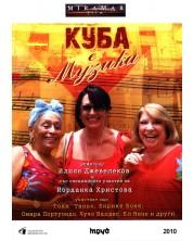 Куба е музика (DVD) -1