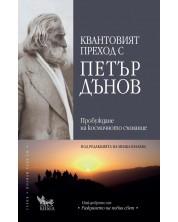 Квантовият преход с Петър Дънов  (Кибеа)