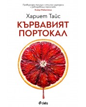 Кървавият портокал -1