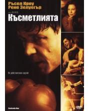 Късметлията (DVD)