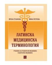 Латинска медицинска терминология. Учебник за студенти по медицина и дентална медицина -1
