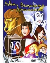 Лъвът, Вещицата и Дрешникът (DVD)