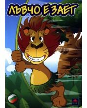 Лъвчо е зает (DVD)