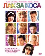 Лак за коса (DVD) -1