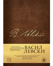 Личният бележник (джобното тефтерче) на Васил Левски -1