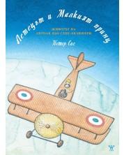 Летецът и Малкият принц: Животът на Антоан дьо Сент-Екзюпери -1