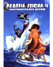 Ледена епоха 4: Континентален дрейф (DVD) -1