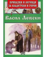 Приказки и легенди за владетели и герои: Васил Левски -1