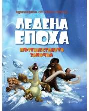 Ледена епоха: Пътешествието започва