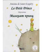 Le Petit Prince / Малкият принц - Двуезично издание: Френски (меки корици) -1