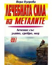 Лечебната сила на металите -1